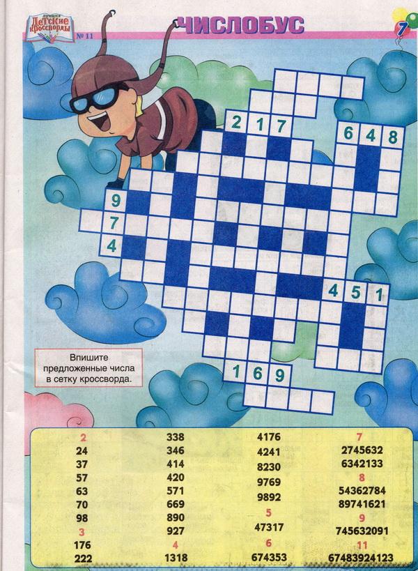 кроссворды для детей по математике