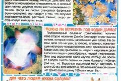 детские кроссворды для печати