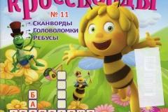журнал детский кроссворд