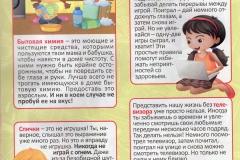 детские журналы отзывы