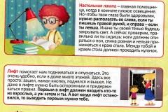 детские журналы с поделками
