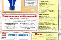 детский журнал для школьников ириска