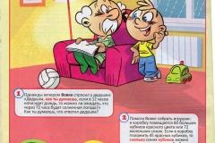 детский журнал ириска читать