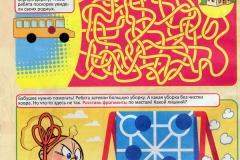 детский журнал с заданиями ириска