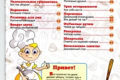 детский развивающий журнал ириска