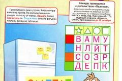 обзор детского развивающего журнала ириска