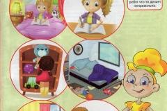 отзывы о детском журнале ириска