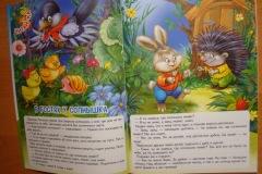 detskij-jurnal-karamelki