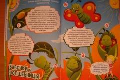 kak-gusenica-prevrashaetsya-v-babochku