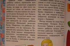 kak-uchit-rebenka-pisat-bukvy
