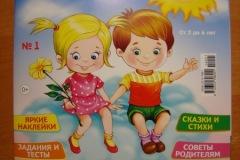 karamelki-detskiy-jurnal