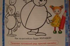 logika-dlya-detey-4-let