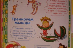 logopedicheskie-igry-dlya-detey
