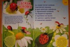 stihi-dlya-detey-2-let