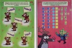 1_jurnal-s-krossvordami-na-angliyskom-yazyke