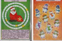 detskie-jurnaly-kuzya