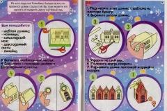 detskij-jurnal-kuzya