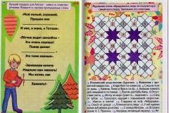 jurnal-dlya-detey-kuzya
