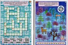 jurnal-kuzya-krossvordy