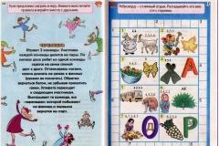 kuzya-jurnal-dlya-detey