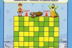 jurnal-luntik-ukraina
