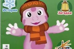 luntik-detskiy-jurnal