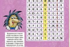 jurnal-golovolomki-kiev