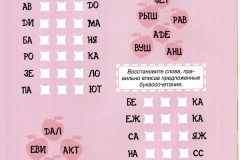 jurnal-golovolomok-ukraina