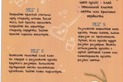 jurnal-neposedy-proekt