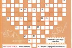 jurnal-neposedy-skachat