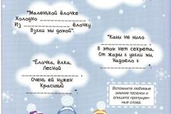 neposedy-detskiy-jurnal-ukraina