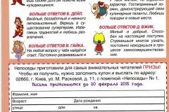 neposedy-jurnal-2014