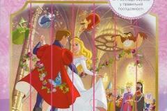 jurnal-princessa-obzor