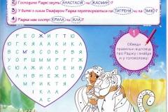 princessa-jurnal-dlya-devochek