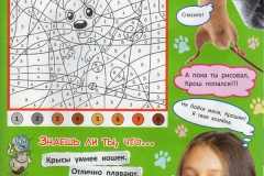 detskiy-jurnal-sasha-i-masha-chitat