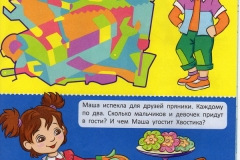 detskiy-jurnal-sasha-i-masha-online