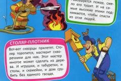 detskiy-jurnal-sasha-i-masha-skachat-besplatno