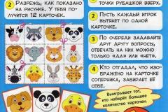 detskiy-jurnal-sasha-i-masha