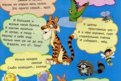 jurnal-sasha-i-masha-skachat-besplatno