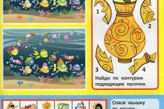 sasha-i-masha-jurnal-online