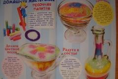 Развивающие журналы для детей 5 6 лет