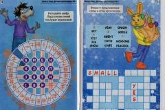 detskiy-jurnal-volk-i-zayac