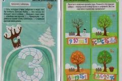 jurnal-dlya-detey-volk-i-zayac