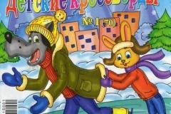 volk-i-zayac-jurnal-dlya-detey