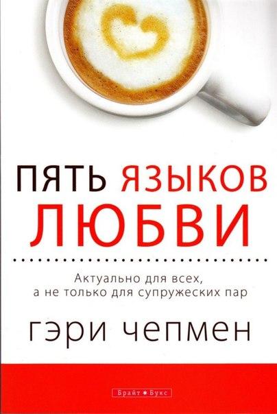 Пять языков любви Гэри Чемпен