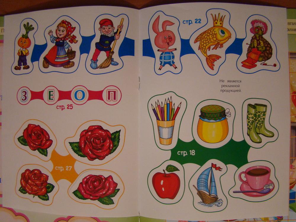 Детские журналы 5-6 лет