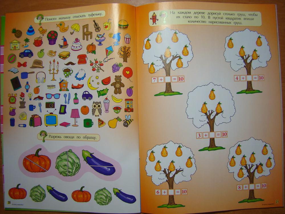 Детские журналы Украина