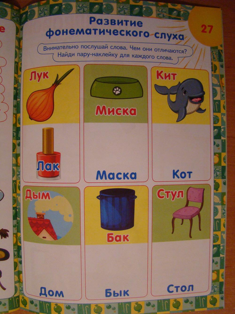 Игры на фонематический слух
