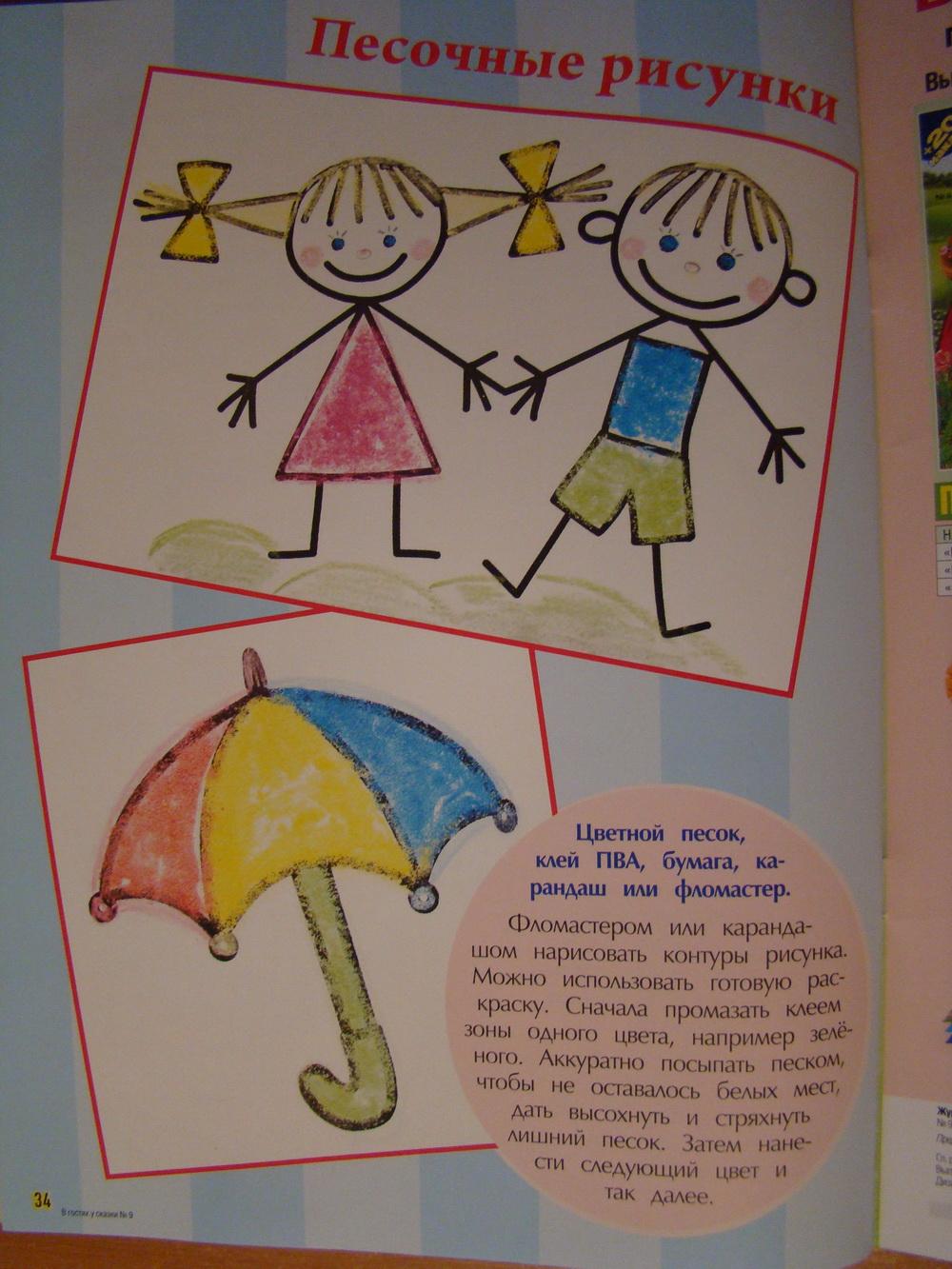 Журнал для детей 6 лет