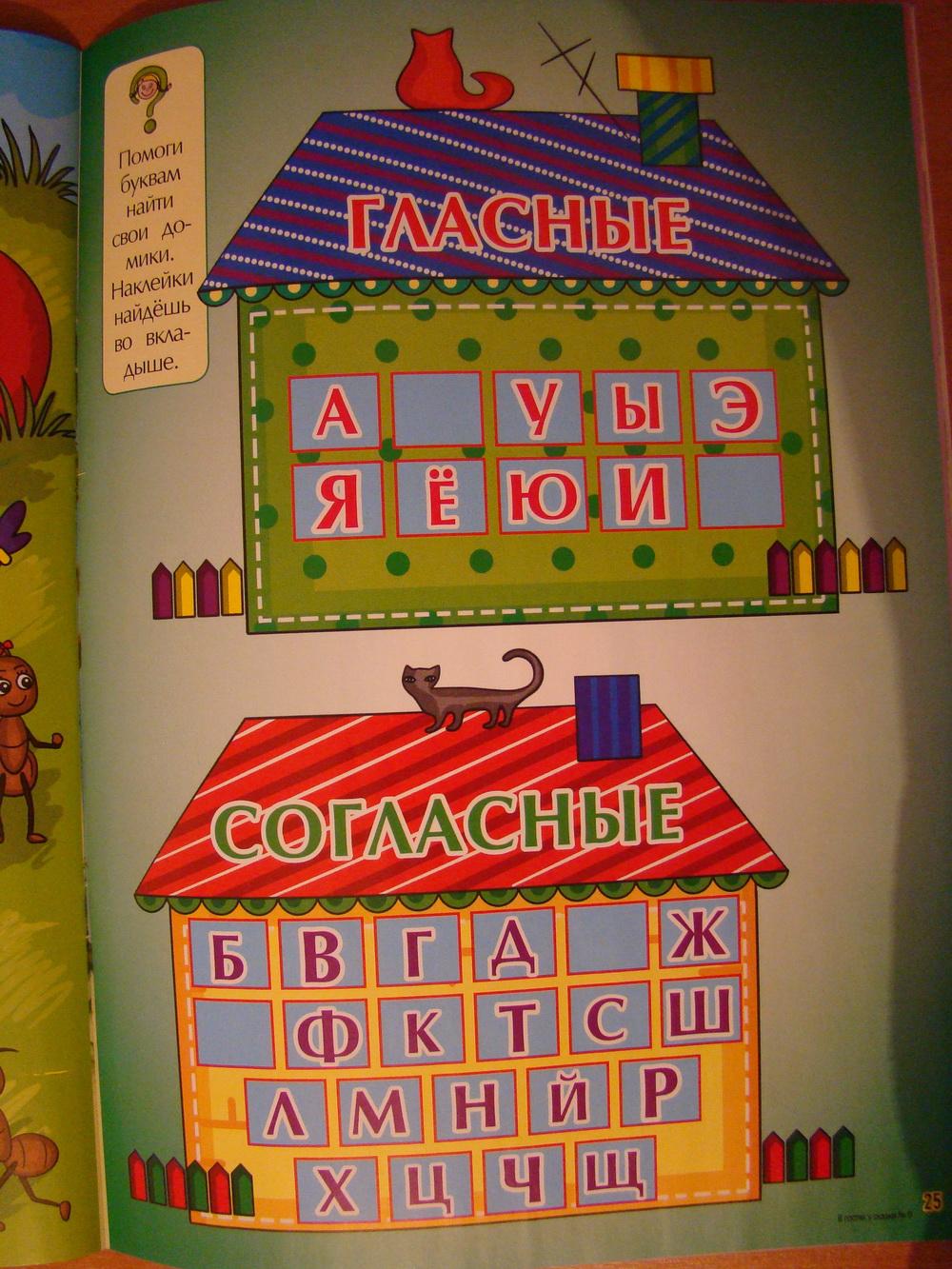 Журналы для детей 4-5-6 лет